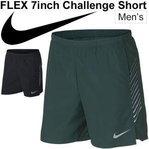 ランニングパンツ メンズ NIKE ナイキ/FLEX 7インチ アンラインド チャレンジャー ショートパンツ ジョギング マラソン 男性 短パン/858160|apworld