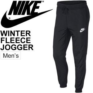 スウェット パンツ メンズ ナイキ NIKE ウィンター フリース ジョガーパンツ 男性 トレーニングパンツ ロングパンツ スウェット トレーナー/863784|apworld
