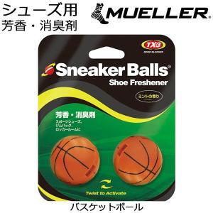 スニーカーボール 2個入り ミントの香り 靴用 芳香・消臭剤 バスケットボール ミューラー Muel...
