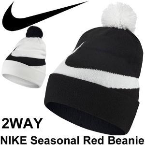 ニットキャップ ビーニー メンズ レディース/ナイキ NIKE 帽子 ニット帽 キャップ カジュアル ストリート ロゴ ポンポン付き ボンボン アクセサリー/878120|apworld