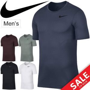 ★メール便1点までOK★  ナイキ(Nike)から、メンズのショートスリーブ トレーニングトップです...