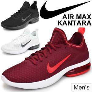 ランニングシューズ メンズ/ナイキ NIKE エア マックス カンタラ AIR MAX KANTARA/ローカット スニーカー 男性 ジョギング トレーニング ジム/908982