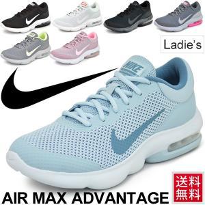 ランニングシューズ レディース ナイキ NIKE エアマックス アドバンテージ ジョギング マラソン ジム 女性 WMNS AIR MAX ADVANTAGE 正規品 運動靴/908991|apworld