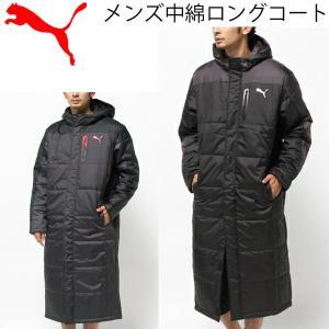 中綿ロングコート メンズ コート プーマ PUMA ベンチコート ベンチウォーマー / 920206|apworld