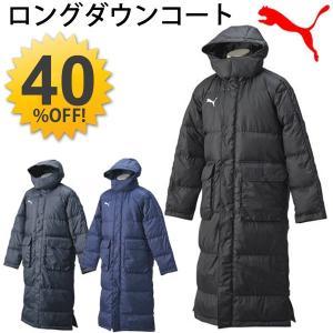 ロングダウンコート ベンチコート メンズ ジャケット プーマ PUMA ランニング アウター/ 920214|apworld