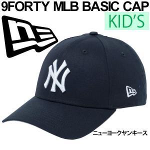 キッズ ジュニア キャップ ニューエラ NEWERA メジャーリーグ ベースボールキャップ 子供用 帽子 ニューヨークヤンキース MLB NYロゴ 正規品 /9FORTYKIDS|apworld