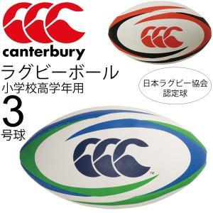 カンタベリー ラグビーボール 3号 canterbury 小学校低学年用 キッズ 認定球/AA02690|apworld