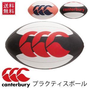カンタベリー/ラグビーボール プラクティスボール (5号球) /canterbury  AA05380