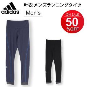 adidas/アディダス/メンズ/叶衣 メンズ ランニング タイツ スパッツ/マラソン ジム AAD11|apworld