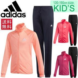 ジャージ 上下セット 女の子 キッズ アディダス adidas ガールズ ジャージジャケット ジョガーパンツ 子供服 130-160cm ジュニア 女児 スポーツウェア/AAW16
