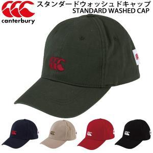 カンタベリー スタンダードウォッシュド キャップ 帽子 ラグビー メンズ 定番 メンズ ユニセックス /canterbury/AC04851 apworld