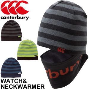 ワッチキャップ ネックウォーマー キャップ 帽子 メンズ/ カンタベリー canterbury ラグビー アクセサリー 2WAY ビーニー /AC07841|apworld