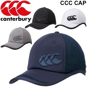 キャップ 帽子 メンズ レディース/カンタベリー CANTERBURY CCC CAP/スポーティ 陽射し対策 スポーツ カジュアル ぼうし アクセサリー/AC08845 apworld
