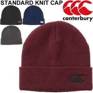 ニットキャップ 帽子 メンズ カンタベリー canterbury ニット帽 ビーニー ラグビー アクセサリー 男性 スポーツ カジュアル 防寒 保温 /AC08935|apworld