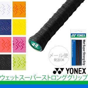 グリップテープ YONEX ヨネックス ウェットスーパーストロンググリップ 1本入 ウエットタイプ ...