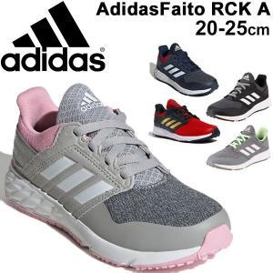 キッズシューズ ジュニア スニーカー 男の子 女の子 子供靴 アディダス adidas アディダスファイト RC K ひも靴 20-25.0cm 軽量/ AdidasFaito-RCK-A apworld