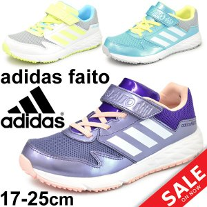 キッズシューズ 女の子 子ども アディダス adidas ジュニア スニーカー アディダスファイト adidas faito EL K リフレクト 子供靴 17.0-25.0cm /adifaito-E|apworld