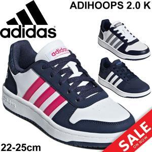 ジュニアシューズ 男の子 女の子 子ども アディダス アディフープス adidas ADIHOOPS 2.0 K/キッズ スニーカー ひも靴 DB1494 DB1497 22-25.0cm/Adihoops20K|apworld