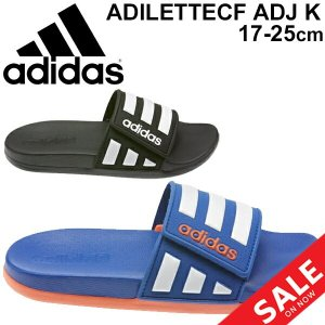 キッズ スポーツサンダル ジュニア シューズ 男の子 女の子 子供靴 アディダス adidas ADILETTE アディレッタCF ADJ/ADILETTECF-ADJ-K apworld