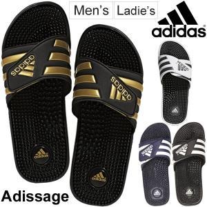 シャワーサンダル アディダス adidas adissage スポーツサンダル アディサージ メンズ レディース ぺたんこ 室内履き 男女兼用/Adissage-|apworld
