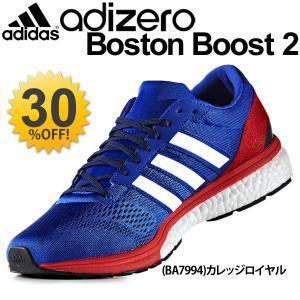 ランニングシューズ メンズ アディダス adidas adizero BOOST アディゼロ ボストン ブースト マラソン サブ5 男性 靴 スニーカー トレーニンング 靴/BA7994|apworld