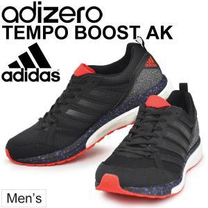ランニングシューズ メンズ/アディダス adidas adiZERO tempo BOOST AKTIV/サブ5 マラソン 男性/adizeroTempo|apworld