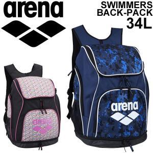 バックパック メンズ レディース ジュニア arena アリーナ リュックサック スポーツバッグ 34L 水泳 競泳 スイマーズバッグ デイパック ロゴ 鞄 かばん/AEANJA02