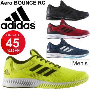 ランニングシューズ メンズ アディダス adidas Aero BOUNCE RC エアロバウンス BW1559/BW1560/BW1561/BW1557/AeroBOUNCE|apworld