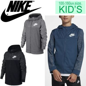 ナイキ(Nike)から、キッズのフルジップ パーカー[ナイキ スポーツウェア アドバンス 15]です...