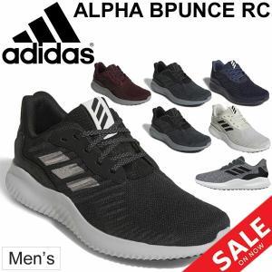 ランニングシューズ メンズ/アディダス adidas アルファ バウンスRC/男性 靴 Alpha BOUNCE RC/Alpha-Bounce|apworld