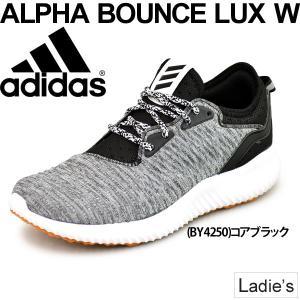 ランニングシューズ レディース アディダス adidas アルファバウンスLUX W ジョギング ワークアウト 女性 2E(EE) Alpha Bounce LUX W/BY4250/AlphaBounce-Lux|apworld