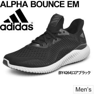 ランニングシューズ メンズ アディダス adidas アルファバウンスEM ランニング ジョギング マラソン 男性用 2E(EE)  BY4264 Alpha BOUNCE EM/AlphaBounce-EM|apworld