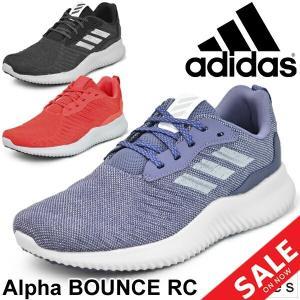 ランニングシューズ レディース/アディダス adidas Alpha BOUNCE RC W /マラソン ジョギング/AlphaBouonceRCW|apworld