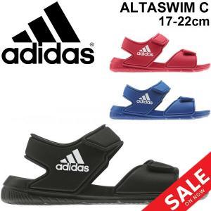 キッズ スポーツサンダル ジュニア シューズ 男の子 女の子 子供靴 アディダス adidas アルタスイム ALTASWIM C/ALTASWIM-C apworld