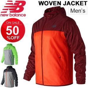 ウィンドブレーカー ジャケット メンズ ニューバランス newbalance ウィンドチーター ジャケット 防風 ウーブンジャケット 男性用 吸汗速乾/AMJ71042|apworld