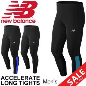 ランニングタイツ メンズ/ニューバランス newbalance アクセレレイト ロングタイツ/マラソン ジョギング/AMP81284|apworld