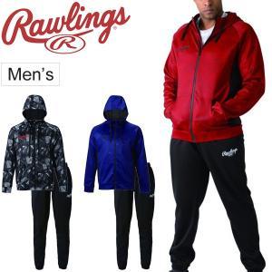 トレーニングウェア 上下セット メンズ ローリングス Rawlings パーカージャケット ジョーカーパンツ 上下組 限定モデル スポーツウェア/AOS9F03-AOP9F03|apworld