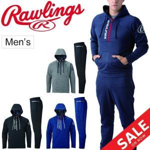 トレーニングウェア 上下セット メンズ ローリングス Rawlings パーカージャケット ロングパンツ 上下組 スポーツウェア/AOS9F05-AOP9F05|apworld
