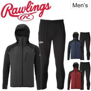ジャージ 上下セット メンズ ローリングス Rawlings スポーツウェア 野球 トレーニング パーカージャケット ロングパンツ 上下組 超伸縮 男性/AOS9S01-AOP9S01|apworld