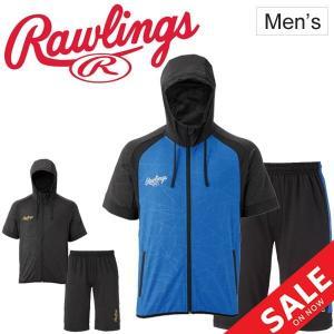 トレーニングウェア 上下セット メンズ ローリングス Rawlings スポーツウェア 野球 半袖ジャケット ハーフパンツ 上下組/AOS9S03|apworld