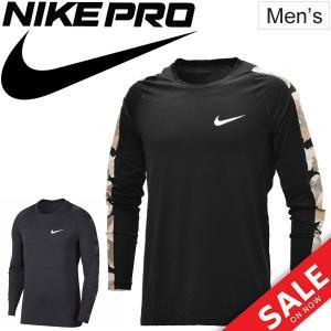 Tシャツ 長袖 メンズ ナイキ NIKE ナイキプロ コンプレッションシャツ アンダーウェア 男性用 ランニング トレーニング スポーツウェア/AQ1207【返品不可】
