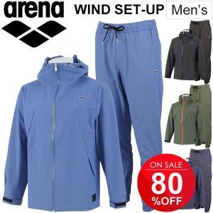 ウインドブレーカー 上下セット メンズ/arena アリーナ トレーニング ジャケット ロングパンツ 男性 水泳 ARF-7508【60CLR%】 上下組/ARF7508-ARF7510P|apworld