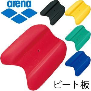 アリーナ(arena)から、水泳用ビート板です。  キック練習だけでなく、ビート板を使うことにより水...