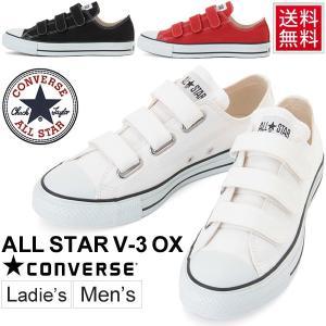 スニーカー converse メンズ レディース コンバース オールスター V-3 OX ローカット ベルクロ レッド ブラック ホワイト ALL STAR V-3 OX/AS-V3ox|apworld