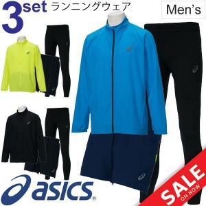 ランニングウェア メンズ 3点セット アシックス asics 男性用 ジャケット ショートパンツ タイツ ランニング ジョギング マラソン/asics-Dset apworld