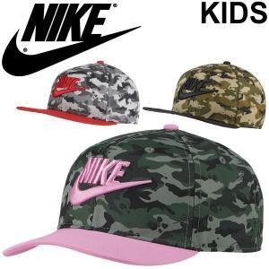 0eabc140067ed キャップ 帽子 キッズ ジュニア 男の子 女の子 子ども ナイキ NIKE YTH トゥルー カモ キャップ 子供用 迷彩  AV8016