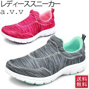 レディース シューズ a.v.v アー・ヴェ・ヴェ アーベーベー スリッポン スニーカー 婦人靴 女性 カジュアル 超軽量 運動靴 /AVV2124