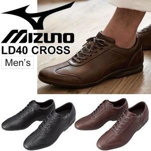 ウォーキングシューズ メンズ ミズノ Mizuno LD40 CROSS 紳士靴 ワイドラスト 3E相当 天然皮革 男性用 通勤靴/B1GC1523【取寄】【返品不可】 apworld
