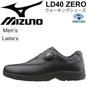 ウォーキングシューズ メンズ レディースミズノ Mizuno LD40 Boa ワイドラスト 3E相当 天然皮革 ボアクロージャーシステム /B1GC1526【取寄】【返品不可】 apworld