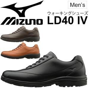 ウォーキングシューズ メンズ ミズノ Mizuno LD40 IV 紳士靴 ワイドフィット 3E相当 天然皮革 男性用 長距離ウォーキング/B1GC1617 【取寄】【返品不可】 apworld